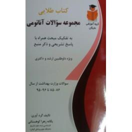 کتاب تست درس آناتومی