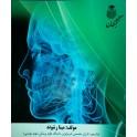 کتاب فیزیولوژی به زبان ساده